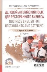 Деловой английский язык для ресторанного бизнеса. Business english for restaurants and catering 2-е изд., испр. и доп. Учебное пособие для СПО