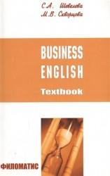 Бизнес-английский. Учебное пособие (+CD)