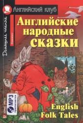 English Folk Tales / Английские народные сказки (+ CD-ROM)