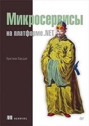 Микросервисы на платформе .NET