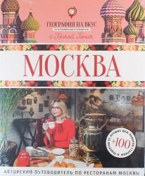 Москва. Гастрономический путеводитель