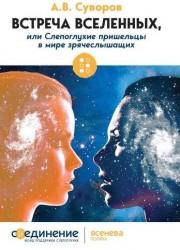 Встреча Вселенных, или Слепоглухие пришельцы в мире зрячеслышащих