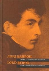 Лорд Байрон. Лирика в переводах Георгия Шенгели. Lord Byron. Poems Translated by Georgi Shengeli