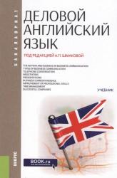 Деловой английский язык. Учебник
