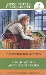 The best English Fairy Tales / Самые лучшие английские сказки. Уровень 2