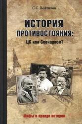 История противостояния: ЦК или Совнарком?