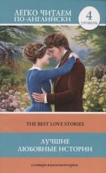 The Best Love Stories / Лучшие любовные истории. Уровень 4