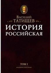 История Российская с самых древнейших времен. Комплект в 7-ми томах