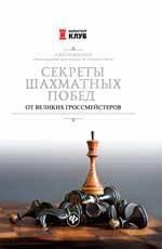 Секреты шахматных побед от великих гроссмейстеров