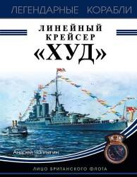 """Линейный крейсер """"Худ"""". Лицо британского флота"""