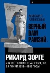 «Верный Вам Рамзай»: Рихард Зорге и советская военная разведка в Японии 1933—1938 годы. Книга 1