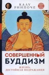 Совершенный буддизм. Том 1. Жизнь, достойная подражания