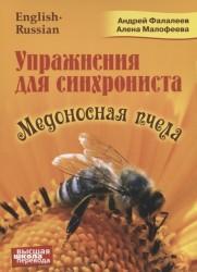 Упражнения для синхрониста. Медоносная пчела. Самоучитель устного перевода с английского языка на русский