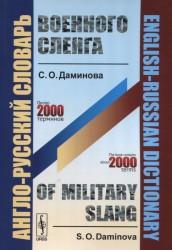 Англо-русский словарь военного сленга / English-Russian Dictionary of Military Slang