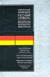 Современный немецко-русский русско-немецкий словарь / Deutsch-Russisches, Russisch-Deutsches Worterbuch