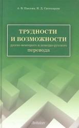 Трудности и возможности русско-немецкого и немецко-русского перевода