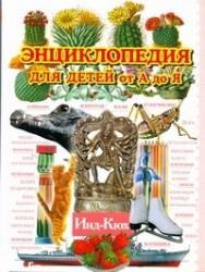 Энциклопедия для детей от А до Я. В 10 томах. Том 5. Инд - Кюх