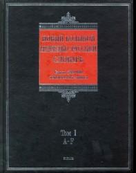 Новый большой немецко-русский словарь. В 3-х томах. Том 1: A-F. Около 500 000 лексических единиц