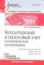 Бухгалтерский и налоговый учет в коммерческих организациях: Учебное пособие. Стандарт третьего поколения
