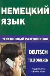 Немецкий язык. Телефонный разговорник