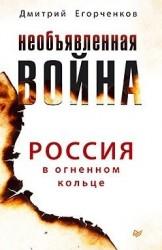 Необъявленная война. Россия в огненном кольце