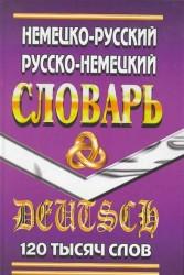 Немецко-русский, русско-немецкий словарь. 120 000 слов
