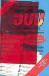 Мои первые 500 немецких слов. Учебный словарь с примерами словоупотребления