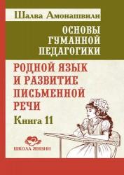 Основы гуманной педагогики. В 20 книгах. Книга 11. Родной язык и развитие письменной речи