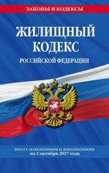 Жилищный кодекс Российской Федерации. Текст с изменениями и дополнениями на 1 октября 2017 года