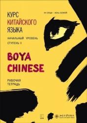 """Курс китайского языка """"Boya Chinese"""". Начальный уровень. Ступень II. Рабочая тетрадь"""