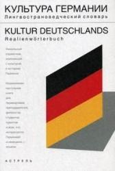 Культура Германии. Лингвострановедческий словарь / Kultur Deutschlands: Realienworterbuch