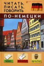 Читать писать говорить по-немецки Самоучитель