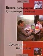 Бизнес-разговорник русско-немецко-английский. Деловые поездки