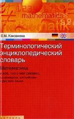 Терминологический энциклопедический словарь. Математика и все, что с ней связано, на немецком, английском и русском языках
