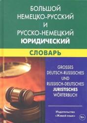 Большой немецко-русский и русско-немецкий юридический словарь. Свыше 100000 терминов, сочетаний, эквивалентов и значений