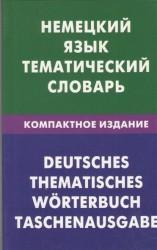 Немецкий язык. Тематический словарь. Компактное издание. 10 000 слов