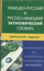 Немецко-русский и русско-немецкий экономический словарь. Компактное издание. Свыше 50000 терминов, сочетаний, эквивалентов и значений