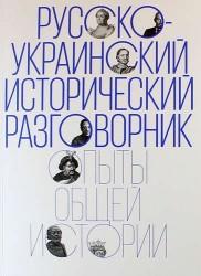 Русско-украинский исторический разговорник. Опыты общей истории