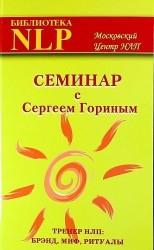 Семинар с Сергеем Гориным. Тренер НЛП: брэнд, миф, ритуалы