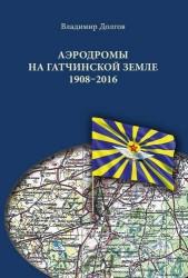 Аэродромы на гатчинской земле. 1908–2016
