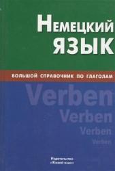 Немецкий язык. Большой справочник по глаголам