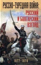 Русско-турецкая война: русский и болгарский взгляд. Сборник воспоминаний
