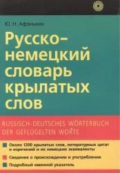 Русско-немецкий словарь крылатых слов / Russisch-deutsches worterbuch der geflugelten worte