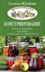 Консервирование - лучшие рецепты опытных садоводов и огородников