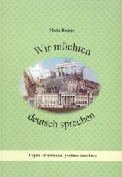 Wir mochten deutsch sprechen