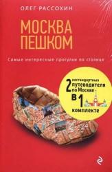 Незабываемые уик-энды в Москве за 3500 рублей. Москва пешком. Самые интересные прогулки по столице