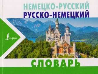 Немецко-русский русско-немецкий словарь