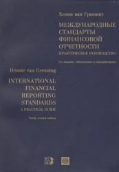 Международные стандарты финансовой отчетности: Практическое руководство. 3-е изд.