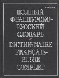 Полный французско-русский словарь / Dictionnaire francais-russe complet