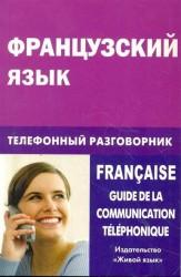 Французский язык. Телефонный разговорник